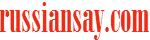 Russiansay.com Русские в США. Портал Русскоязычного населения Америки.